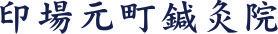 印場元町鍼灸院 | 尾張旭市で肩こり・腰痛を治療